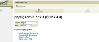 Веб-Интерфейс PhpPgAdmin