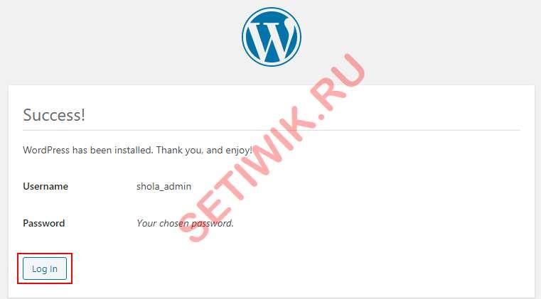 WordPress успешно установлен