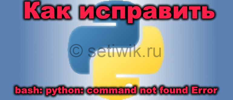 Как исправить - bash: python: command not found Error