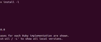 Список доступных версий Ruby