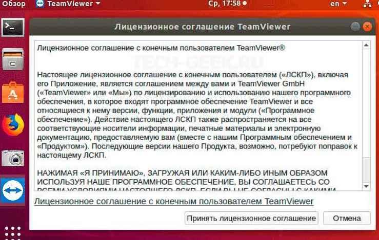 Запуск Teamviewer