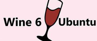 Как установить Wine 6.0 на Ubuntu