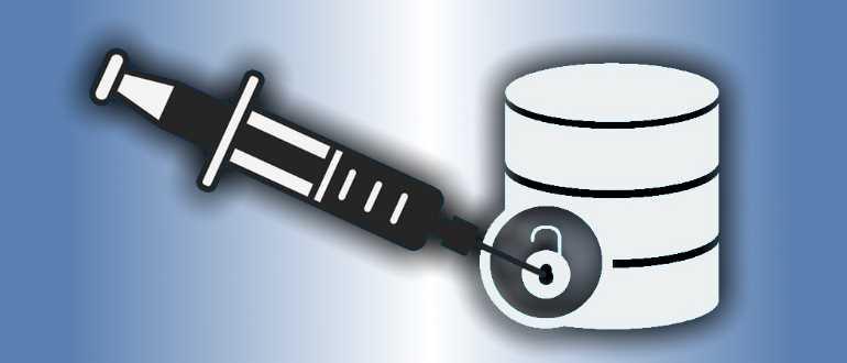 SQL инъекции. 5 советов по борьбе с уязвимостями