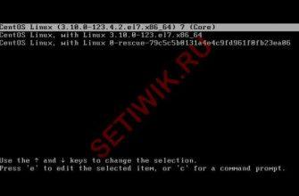 Сброс забытого пароля Root в RHEL CentOS