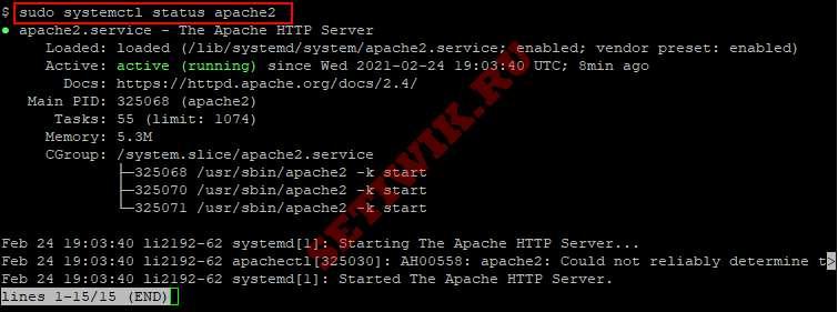 Проверка Состояние Службы Apache2