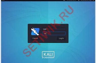 Вход в систему KaliLinux