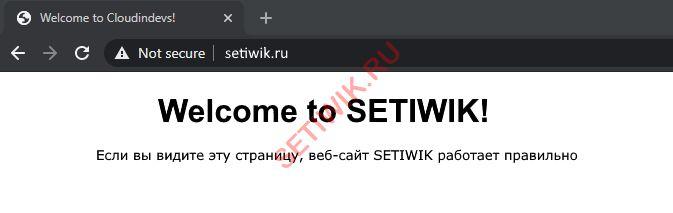 Добро пожаловать в виртуальный хост setiwik