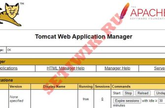 Tomcat Webapp Manager