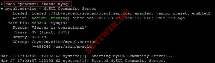 Проверка состояния службы MySQL
