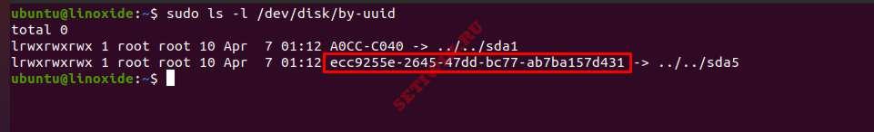 Перечисление UUID с помощью команды ls