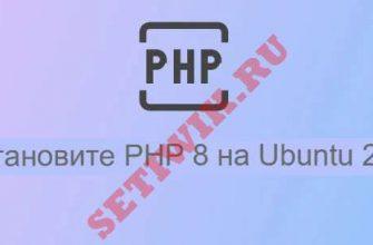 Установка и настройка PHP 8.0