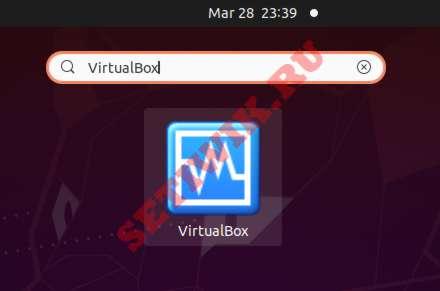 Поиск VirtualBox в диспетчере приложений