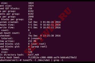 Как изменить UUID оборудования в Linux