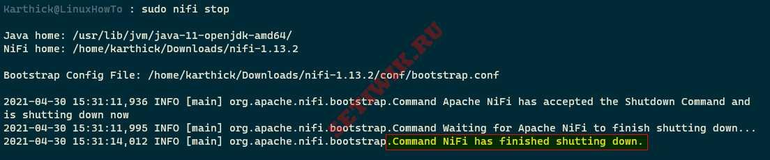 Остановка службы Apache Nifi