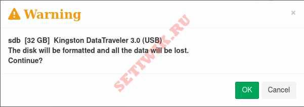 Предупреждение о форматировании флешки или диска