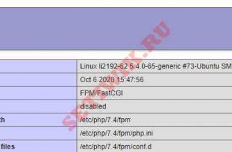 PHP 7.4 информационная страница на NGINX