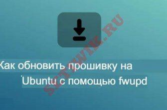 Обновление прошивки ПК на Ubuntu с помощью fwupd