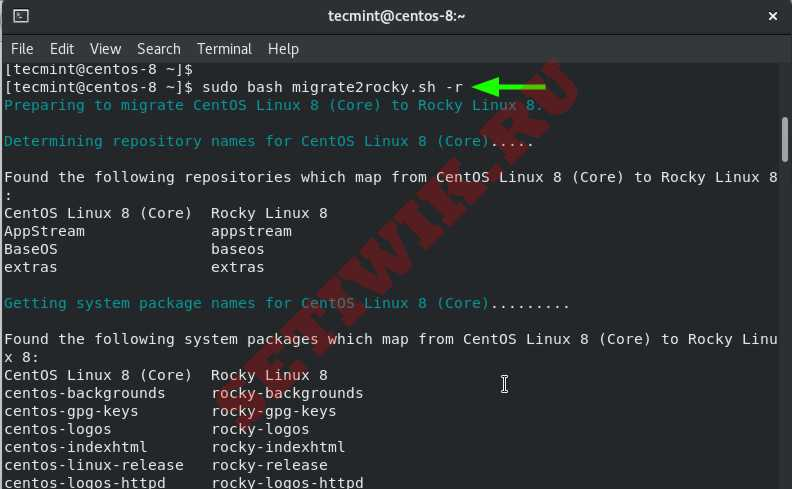 Миграция с CentOS 8 на Rocky Linux