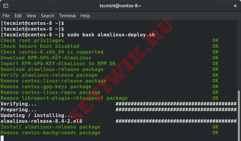 Запуск скрипта миграции AlmaLinux