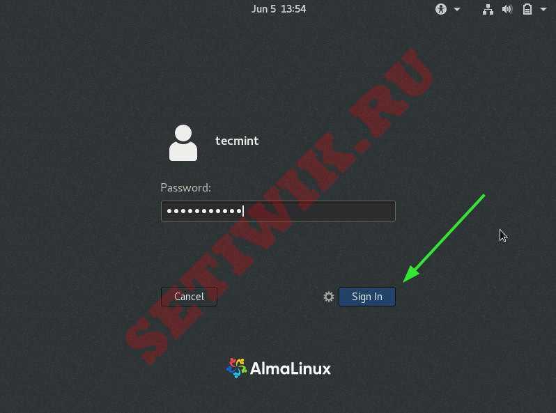 Экран входа в систему AlmaLinux