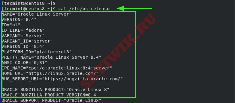 Проверка версии Oracle Linux