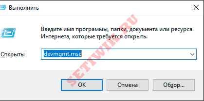 Второй способ входа в Диспетчер устройств в Windows 10