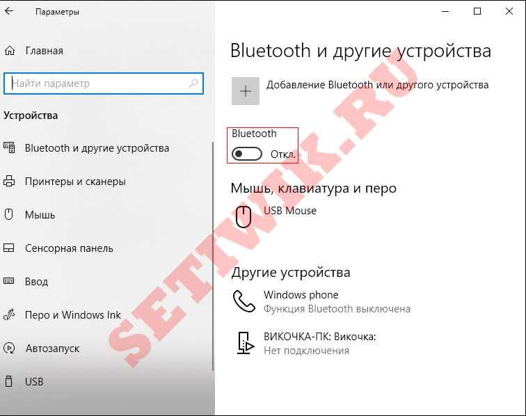 Включение Bluetooth в Windows 10