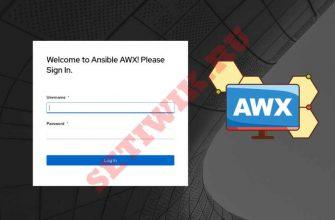 Страница входа Ansible AWX