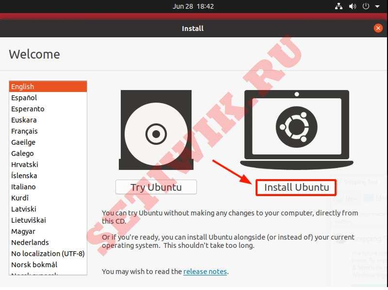 Экран установки приветствия Ubuntu