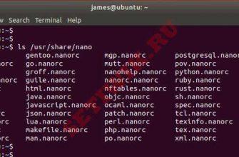 Файлы подсветки синтаксиса Nano