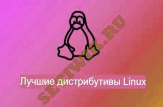 Лучший дистрибутив Linux 2021