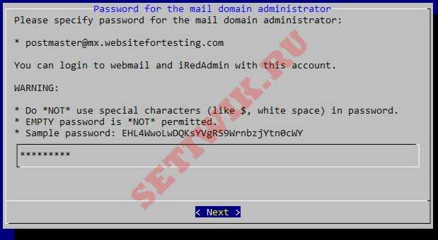 Настройка пароля домена электронной почты iRedMail