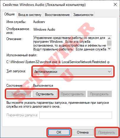 Остановка и запуск службы Windows Audio