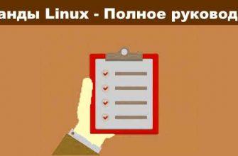 Команды Linux - Полное руководство
