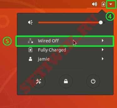 Включение сетевого интерфейса в Ubuntu