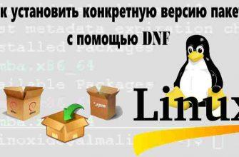 Как установить конкретную версию пакета с помощью DNF