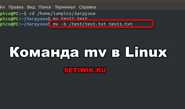 Команда mv в Linux