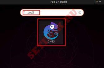 Запуск GNS3