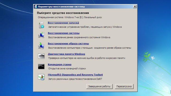 Чёрный экран при загрузке Windows 7